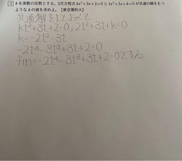 数学2のこの問題を教えてください 途中式途中まで書いてますが気にしないでください