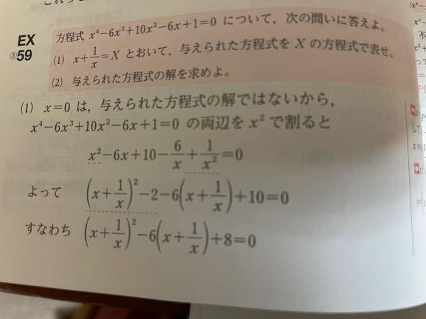 数学IIB 画像の x^2 + 1/x^2 = (x+1/x)^2 - 2 について、どうやって変形しているのか教えてください><