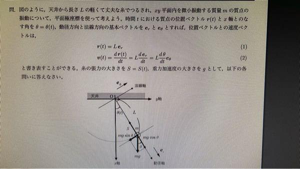 物理の問題です おしてえください。 (A)時間tでの質点の加速度ベクトル(a)を、平面極座標の基本ベクトルを使って書き表しなさい。 (B)(A)で求めた(a)tを使って、動経方向と法線方向の運...