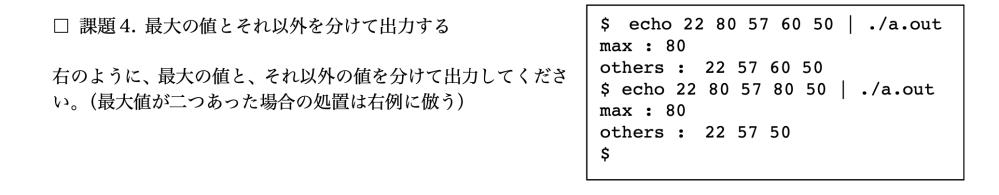 "c言語についての質問です。写真のようにしたいのですが実行するときにzsh: segmentation fault と出てしまい、原因が分かりません。どなたか教えてください。お願いします。 int main() { int i,j,k,max= 0; int data[5]; int others[5]; for (i=0; i<5; i++){ scanf(""%d"", &data[i]); } for (i=0; i<5; i++){ if(data[i] > max){ //maxの判定をする max = data[i]; } } for (i=0; i<5; i++){ if(max > data[i]){ others[j] = data[i]; j++; } } printf(""max : %d&yen;n"", max); for (k=0; k<j; k++){ if(k==0){ printf(""others : %d"",others[k]); }else { printf(""%d"", others[k]); } } return 0; }"
