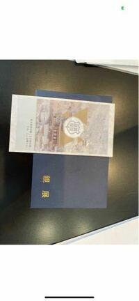 Amazonの段ボールの中に謎の紺色の封筒が届いた。中身は品質保証について。販売元は老才五金。これ何?