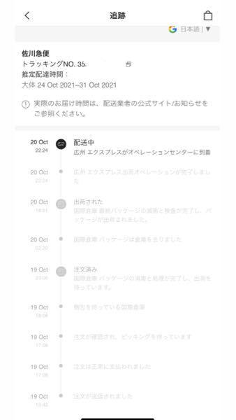 sheinで前購入した時は広州に到着してから3日で届いたのですが、ここから動かないです。どうしてですか! お急ぎ便にしました。 17トラック以外に追跡できるサイトないですか? 30日までに届いて欲しいんで不安です、、。