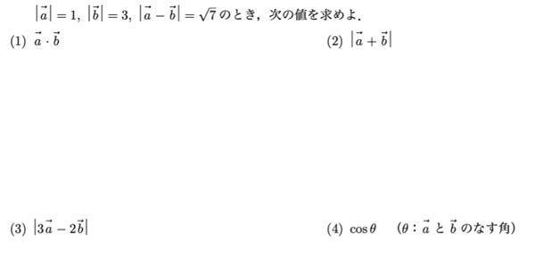 この、数学の問題の回答を教えてください。