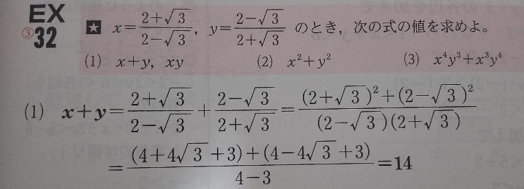 チャートからの問題です。 (1)のX+yの問題なのですが、これ系の問題は分子をなぜ2乗するんですか? 教えて下さい。