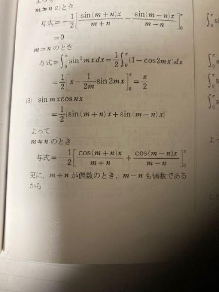 (3)は偶数か奇数かは確認しないとダメなのですか? 何故でしょうか?教えてください
