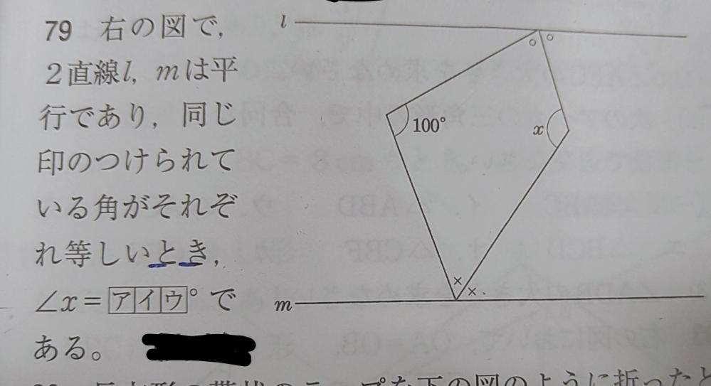 79の問題の答えが130になるわけを解説と共に教えてください。