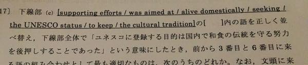 日本語に合うように、並べ替えをお願いいたします。