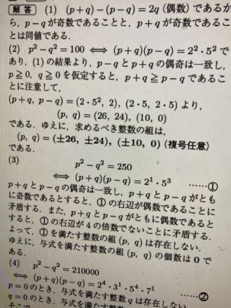 p^2−q ^2 =100を満たす整数解の組(p、q)を求めよ。 下(2)に解説があるのですが,なぜpとqの正負が異なるときを求めていないのでしょうか?