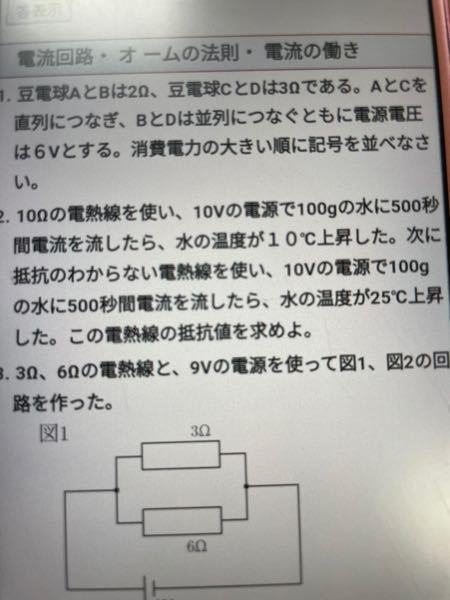中2の理科電気の問題です 2番の求め方を教えてください!