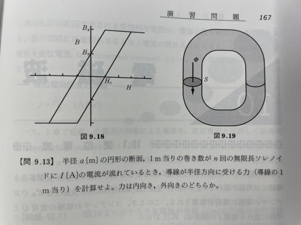 電気磁気学についてです。 投稿は3枚の中の3枚目です。 よろしくお願いします。