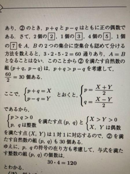 p^2−q ^2=210000を満たす整数の組を求めよ という下の問題の解説で p qの符号のあり方も考慮してと書いてあり4かけているのですがなぜ4をかけるのかがよくわかりません。なぜ符号が四通り必ずあると断定できるのでしょうか?教えてほしいです!