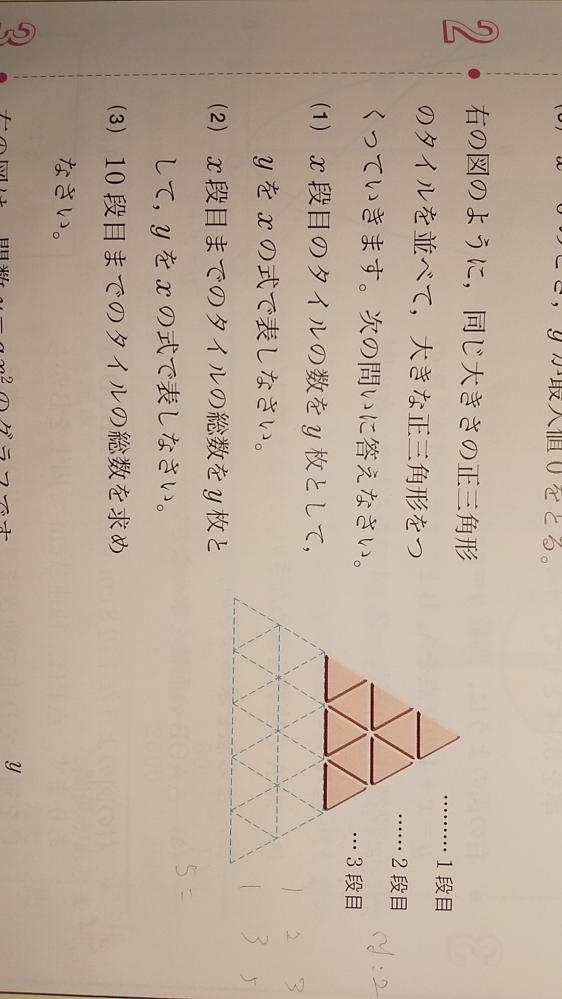 早めに教えてくれると嬉しいです<(_ _)> この(1)の答えがy=2X+1なんですけどどうやったらその答えが出るか教えて欲しいです!