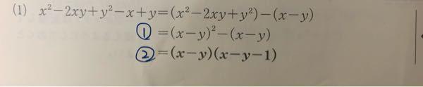 大至急 ①の式からなぜ②の式になるのでしょうか?? 公式とかあったら教えて欲しいです!