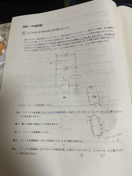 問3でa,bで何故電位が変わるのか教えてください