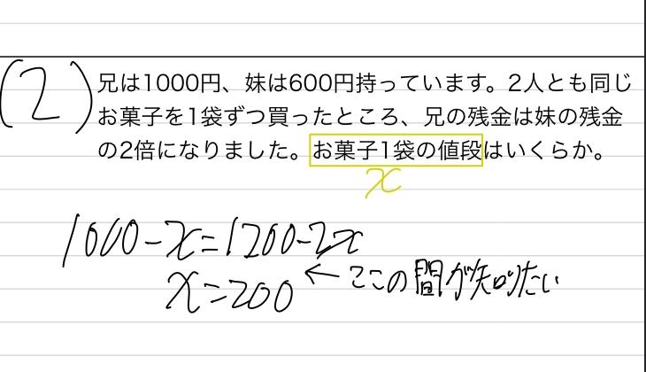 どうしてこれは-x=200 x=-200にならないんですか。僕の答えがおかしいのは分かるんですが移項して-xになるのではないですか