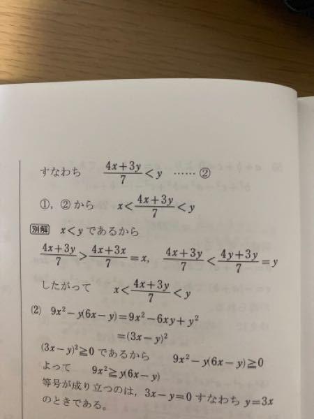 x<yのとき x<(4x+3y)/7<y の証明なのですが、 別解の2行目で、どうして右辺の分子に3xや3y を足してるんですか? それでx,yを出しているようですが、勝手に足していいんですか?