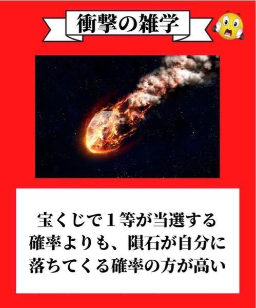 毎年日本で何人か宝くじ一等当てる人はいますが、隕石に当たって死んだ人のニュースは聴かないです。この雑学はウソですよね?