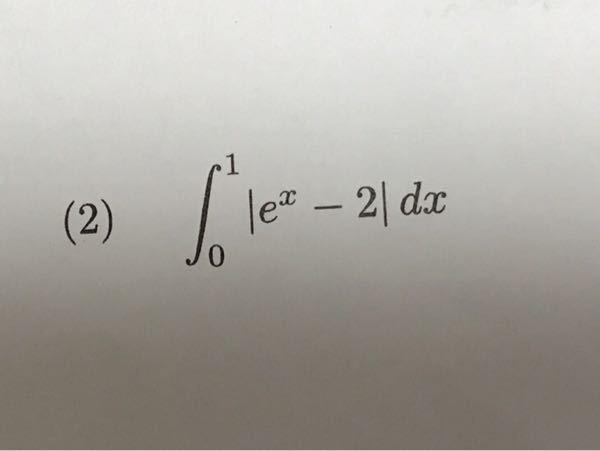 この定積分の答えが4log2+e-5だとあるのですが、自分で計算すると4log2+e-6になってしまいます。 細かい解法をどなたかご教示ください。よろしくお願いします。
