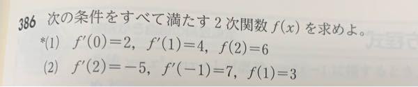 【数学】この問題の解答で、f(x)=ax^2+bx+c (a≠0)とされていたのですが、(a≠0)はなぜ必要なのでしょうか?