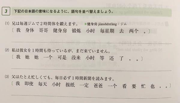 至急です! 中国語の並び替え問題です。分かる方教えていただきたいです。