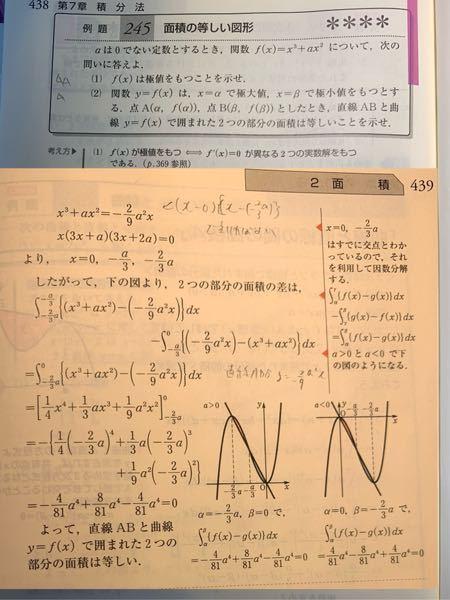 積分、面積の等しい図形です。 したがって、下の図より2つの部分の面積の差は〜のところなのですが、この積分の式はa>0のときの積分の式だと思うのですが、下の図の右の方のa<0については積分の式を立てなくていいのですか? いいとしたら、なぜ片方だけでいいのですか?もし片方だけでいいなら逆にa<0の式だけ立ててもいいのですかね? ちなみに、(1)より極地はx0,2a/3で、ABを通る直線方程式①はy=-2a^2x/9です。