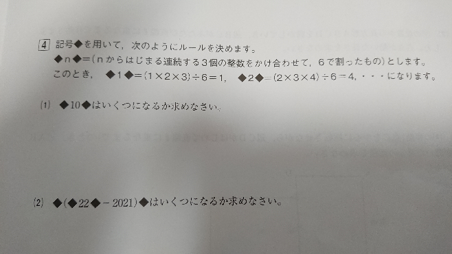 中学受験の算数の問題です。 2問あります。 記号◆を用いて、次のようにルールを決めます。 ◆n◆=(nから始まる連続する3個の整数をかけ合わせて、6で割ったもの)とします。このとき、◆1◆=(1×2×3)÷6=1、◆2◆=(2×3×4)÷6=4、・・・になります。 (1)◆10◆はいくつになるか教えて下さい。 (2)◆(◆22◆-2021)◆はいくつになるか教えて下さい。 途中の式も小学生に分かるように教えて下さい。 よろしくお願いいたしますm(__)m