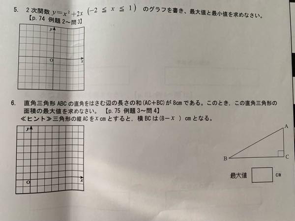 二次関数 この問題が分からないので教えてください。