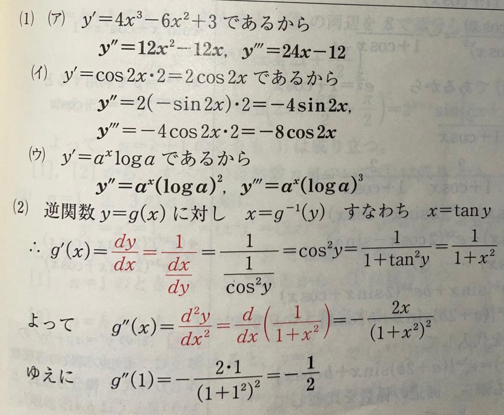 (1)の(ウ)についてわからないところがあります。 a^xlogaの微分の途中式が分かりません。