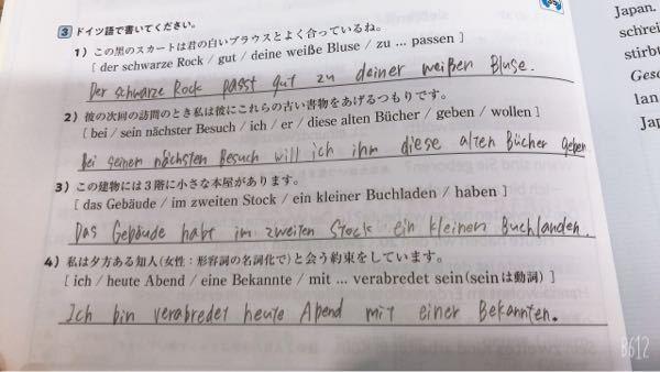 ドイツ語の問題なのですが、添削をお願いしたいです。