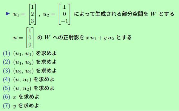数学の線形代数学の問題になります。 解答をご教授下さい。