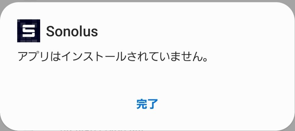 Androidでsonolusをプレイしたいのですがダウンロードしようとしたら写真のように出てきます。 どうしたらできるでしょうか?誰か教えてください。