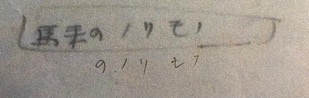 このくずし字はなんと読みますか。時代は戦時中です。