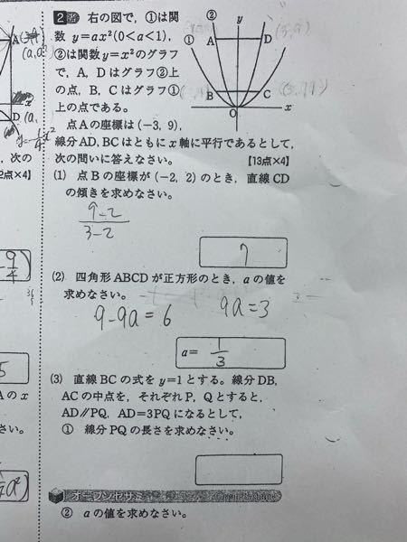 中三数学の宿題ですどなたかお願いします。 3番の①と②お願いします。m(__)m