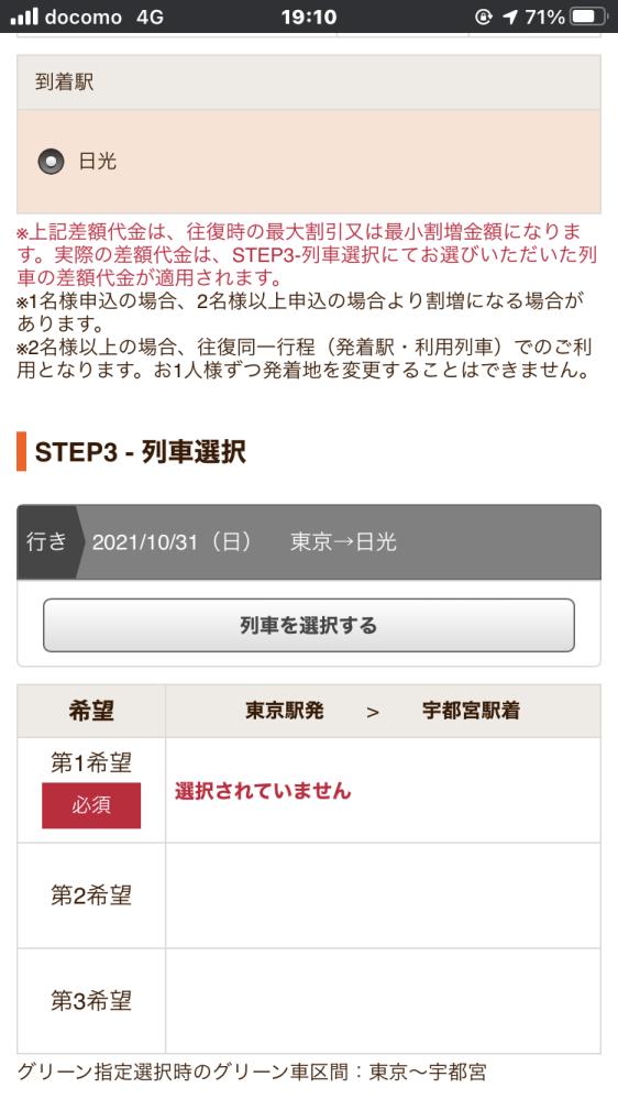 じゃらんで交通費+宿泊を予約しようとしてますが 東京〜日光、日光駅着を選択しているのに 電車時刻を選んでいる所で、宇都宮駅着になってます。 これは宇都宮駅から日光駅までは別途で用意しないとということでしょうか?