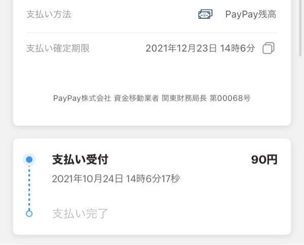 PayPayの支払いを通してラインギフトを購入しました。支払い確定期限が12/23なのですが、これは12/23にならないとギフトが送られないのいうことですか? ちなみに、スタバを購入しました。支...