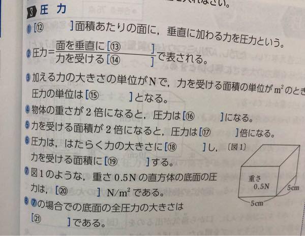 理科が苦手な中学2年生です。 下の写真に載ってる⑳と㉑の解説お願いします… 解答用紙を見ても答えしか書いてなく解説はありませんでした…… 誰かお願いします。