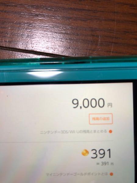 ポケットモンスター シャイニングパール -Switchをスイッチ本体から予約したくお金入れたんですが…。予約したらクレジットカードですか?それとも入れたお金から支払いですか?