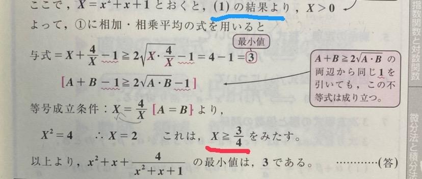 x²+x+(x²+x+1/4)の最小値を求めよ この問題の赤線部分にて、4分の3というのは何処から出てきたのですか? 解説部分の青線部分、(1)の結果というのはx²+x+1>0です。