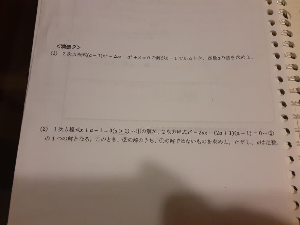 数学の問題です (1)、(2)の考え方を教えてください…