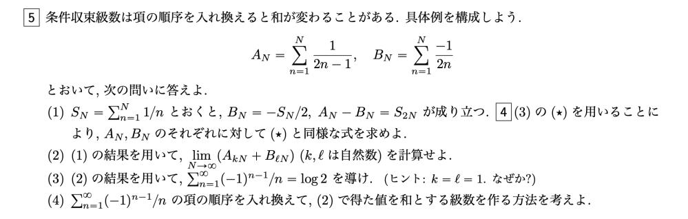 級数の以下の問題がどうしもわかりません。 ご教授ください。 (※)とはΣ[n=1 N] 1/n =logN+γ+o(1) 、(N→∞)です。 γ=0.57721..(オイラー定数)