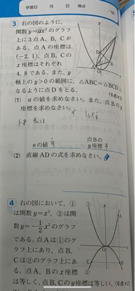 3の②の答えを教えて下さい。やり方を忘れました。 お願いします。(中3数学、二次関数)