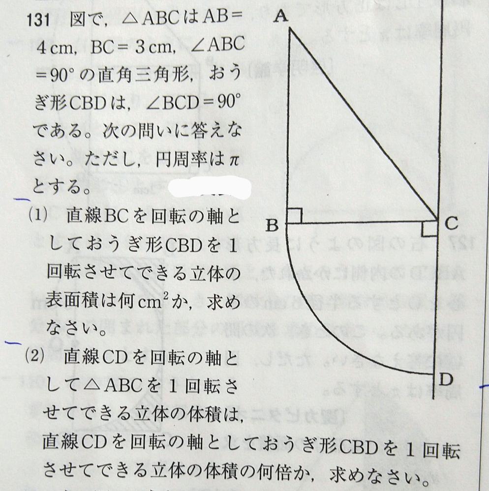 131(1)の答えが27π、(2)3分の4倍 となる理由を解説と共に教えてください。