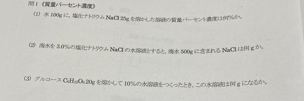 化学基礎の問題です教えてください