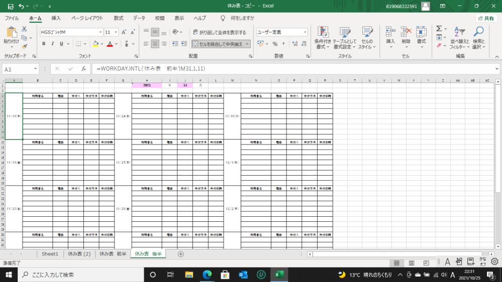 休み表を知恵袋でご相談させていただき、無事作成することができました。 スタッフに確認したところ、次月の日付はなくしてほしいとの要望が ありました。 単純なスケジュール表は、ネット検索でたくさん回答があるのですが、この表に 関しては、日曜を除いているため、どのように計算式を入れたらよいのか わかりません。もしお分かりのかたがいらっしゃればよろしくお願いします。