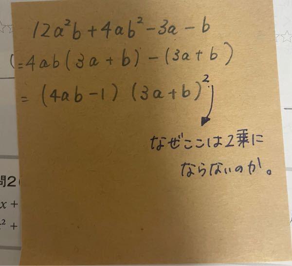 2行目から3行目になぜなるのか詳しく教えて欲しいです。私は(4ab-1)(3a+b)²となると思ったのですが答えは二乗がありませんでした。