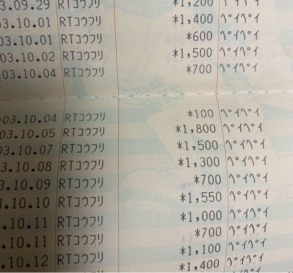 私は毎日ペイペイで使うお金を使う分だけ銀行口座チャージしているのですが、通帳記帳した時にペイペイのチャージの記帳が多すぎてすぐ新しい通帳に変えなくてはならなくなるんですけどチャージの記帳を無くし...