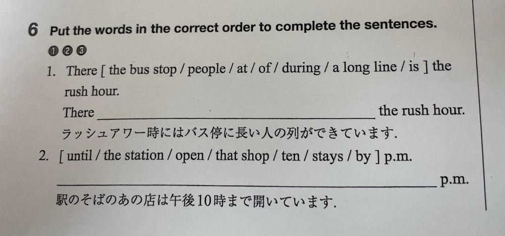 前置詞の並び替え問題です。 ご回答の程よろしくお願い致しますm(_ _)m