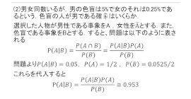 条件付き確率の問題なのですが、最初の式の第2項から第三項へはなぜそのように変形できるのですか? また、P(B)はどのように計算したのですか? 教えてくださると嬉しいです(-_-;)