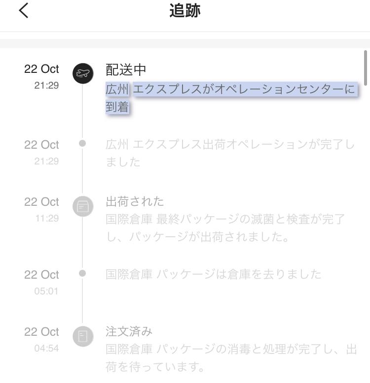 SHEINで買い物をし、支払いも済ませ届くのを待っているのですが、10/22から全く追跡状況が更新されません。遅くても29日の朝までに届いて欲しいのですが難しいでしょうか....? 運送会社は佐川さんで、お急ぎ便で注文しました。どの追跡サイトで探しても この写真の所で止まっています。