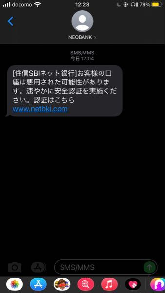 この様なメッセージが届きました。 マッチングアプリなどTinderもやめており Twitterもインスタもしておらず LINEとyoutubeを見る事しかしておらず この様な詐欺のメッセージてどう拒否をしたら良いでしょうか?